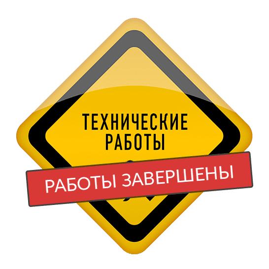 Аварийно-восстановительные работы завершены